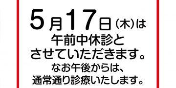 5/17(木)の診療のお知らせ