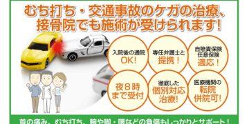 交通事故の治療はしみず接骨院にお任せください!